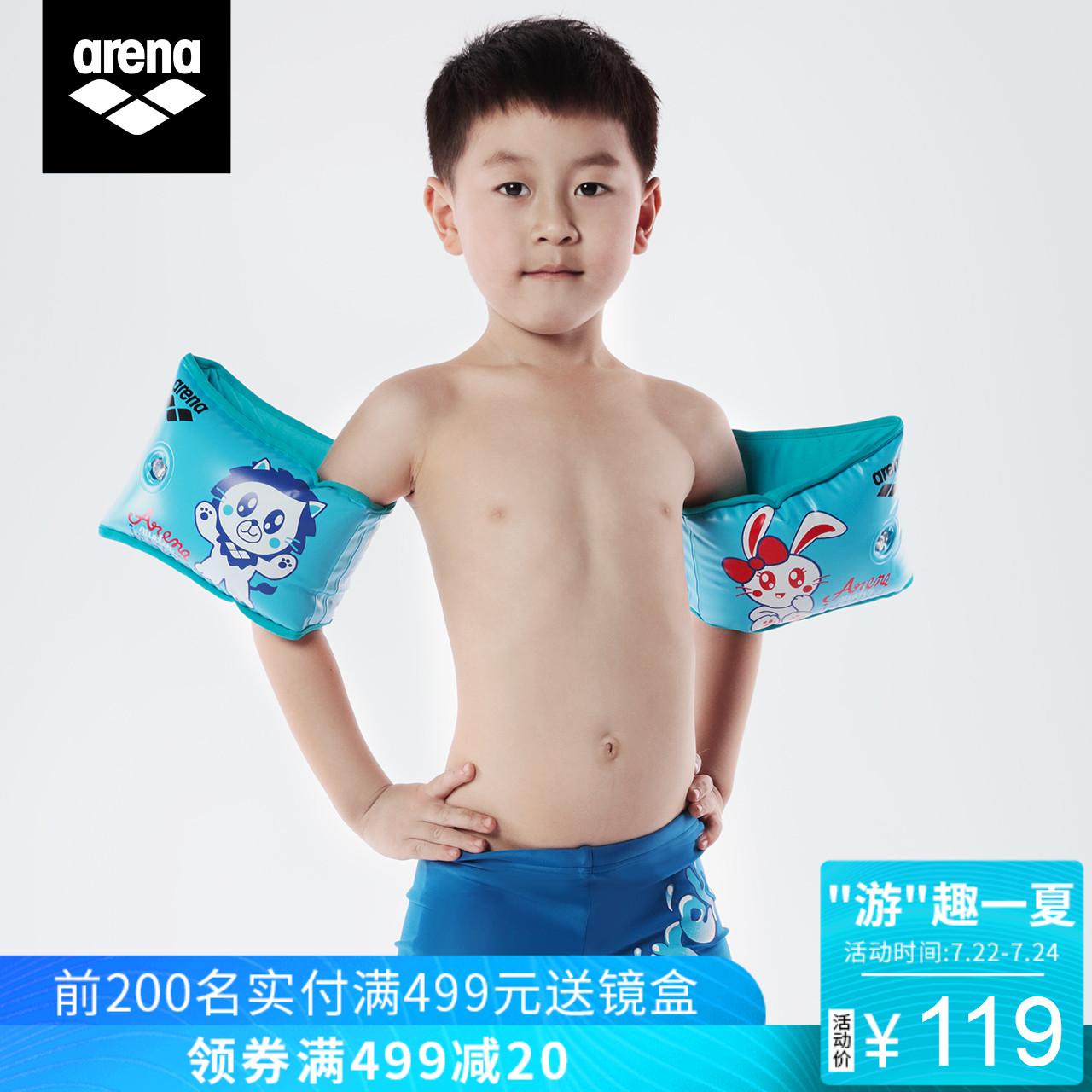 arena阿瑞娜水袖游泳臂圈防装备初学者儿童游泳溺水浮袖手臂圈