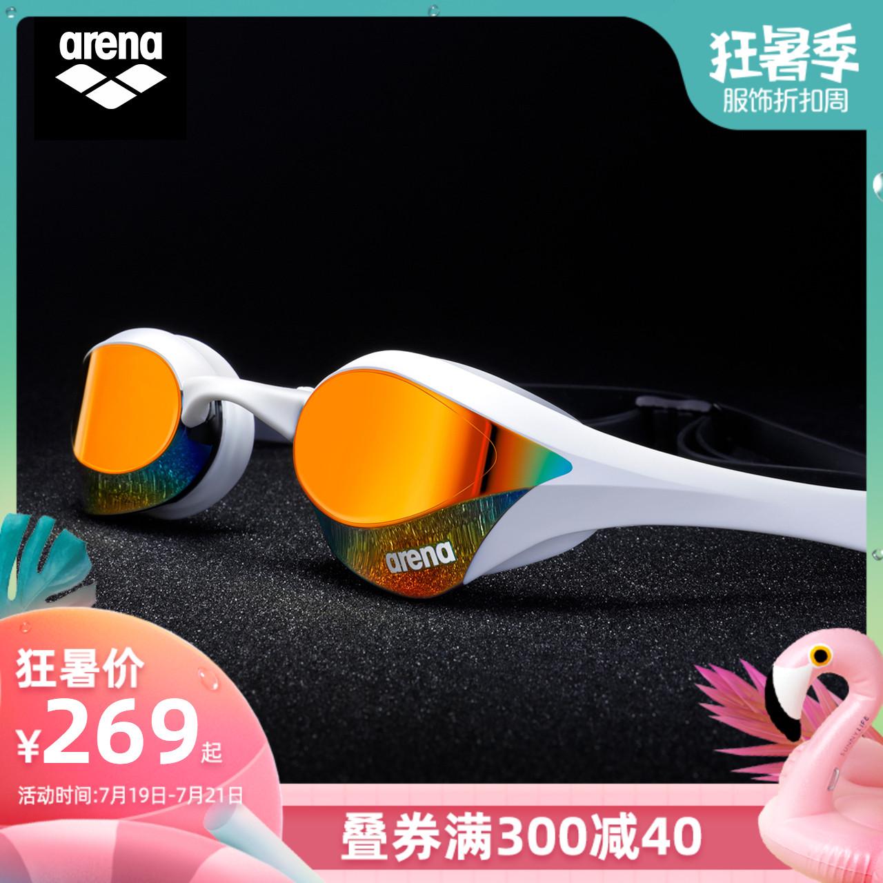 arena阿瑞娜专业眼镜蛇竞技镀膜防雾v专业泳镜泳镜眼镜防水高清