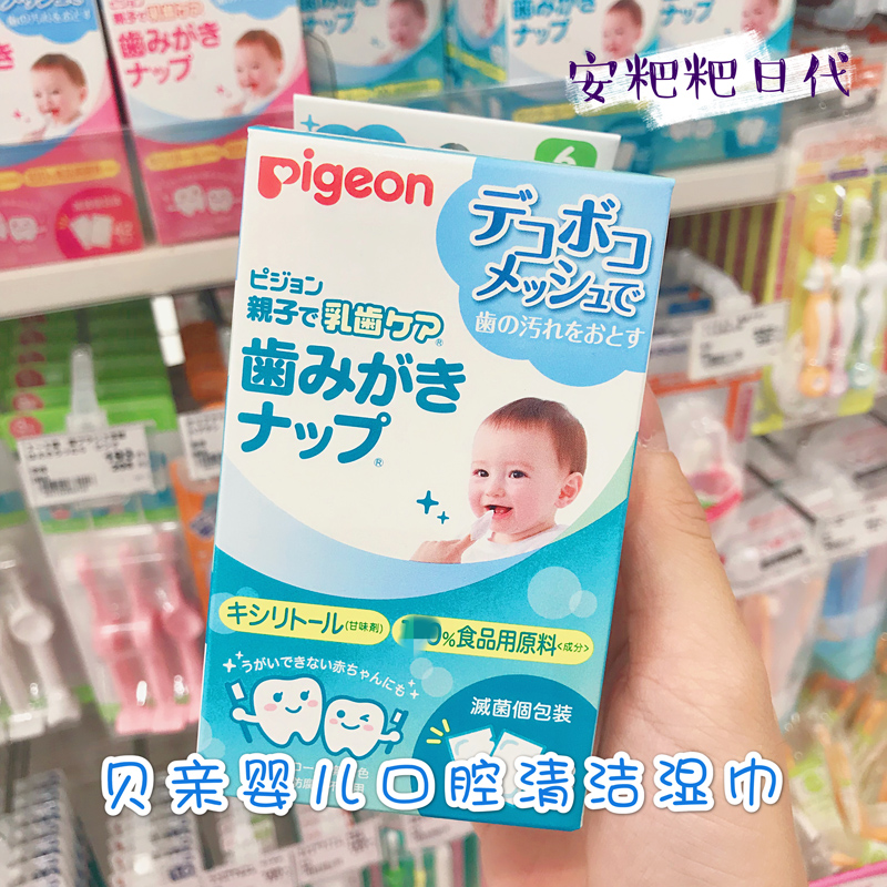 Japanese baby mouth clean wet wipe baby breast teeth tongue moss tooth cleaning wipe cloth 42 pieces