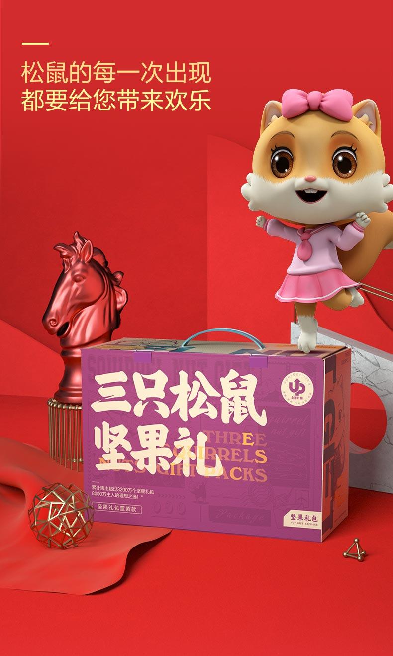 郑州三只松鼠坚果礼盒,三只松鼠订制团购批发,河南三只松鼠总代理