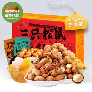 【三只松鼠】坚果大礼包1373g/7袋