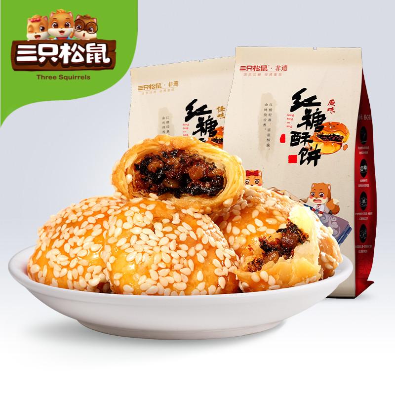 【拍2件】三只松鼠梅菜扣肉酥饼