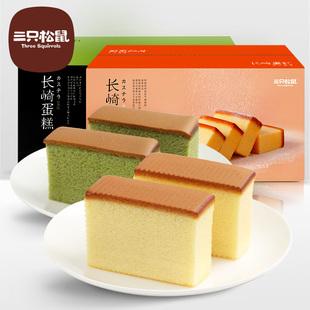 【三只松鼠_长崎蛋糕800g】早餐口袋面包零食小吃糕点心抹茶/原味
