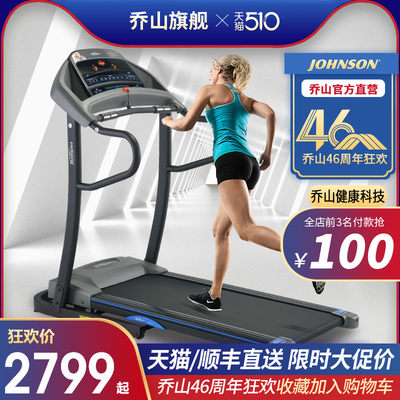 Qiaoshan small silent treadmill home T57 electric motor foldable weight loss multi-function fitness equipment