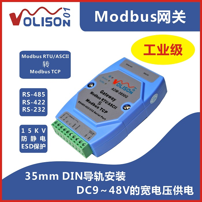 Industrial Modbus Gateway server modbus RTU ASCII to modbus TCP