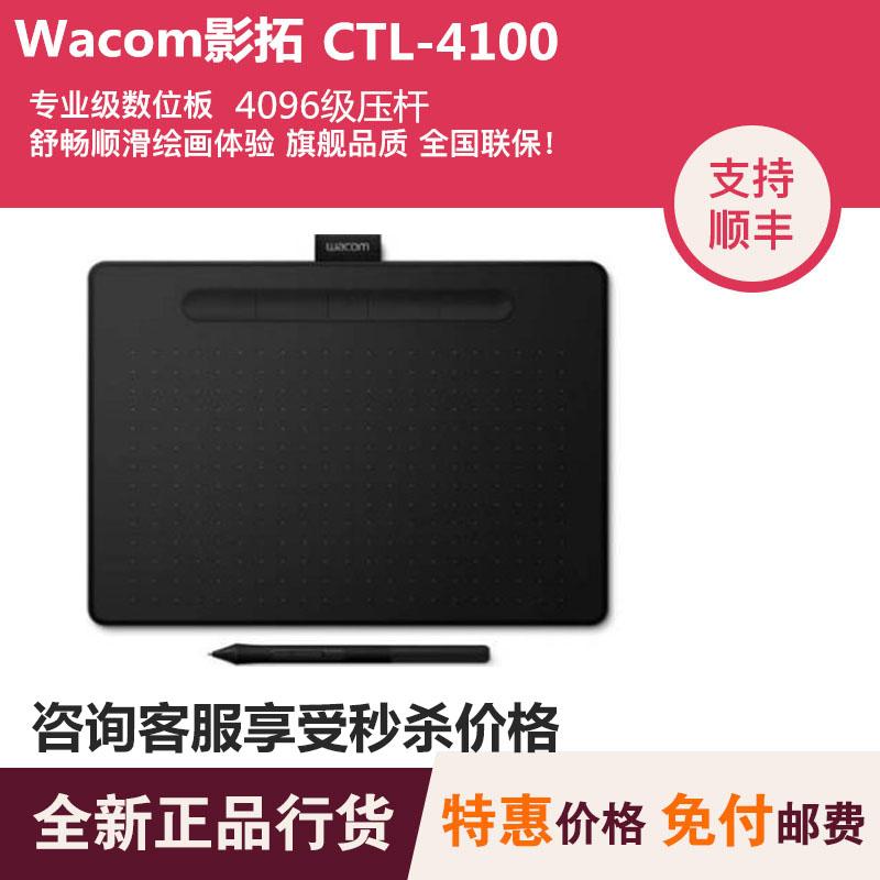 Wacom Intuos tablet CTL-4100 hand-drawn tablet computer