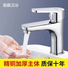All copper washbasin tap hole valve mixing hot and cold washbasin toilet basin basin single cold water tap