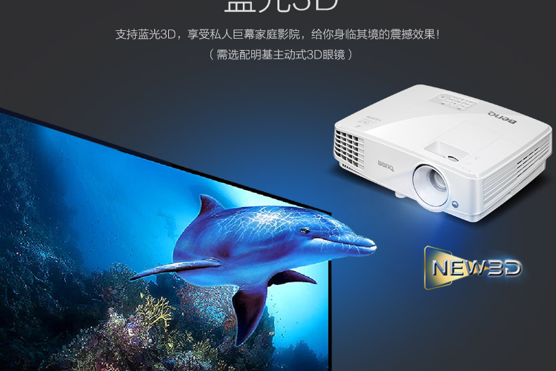 深圳明基体验店MS527投影仪