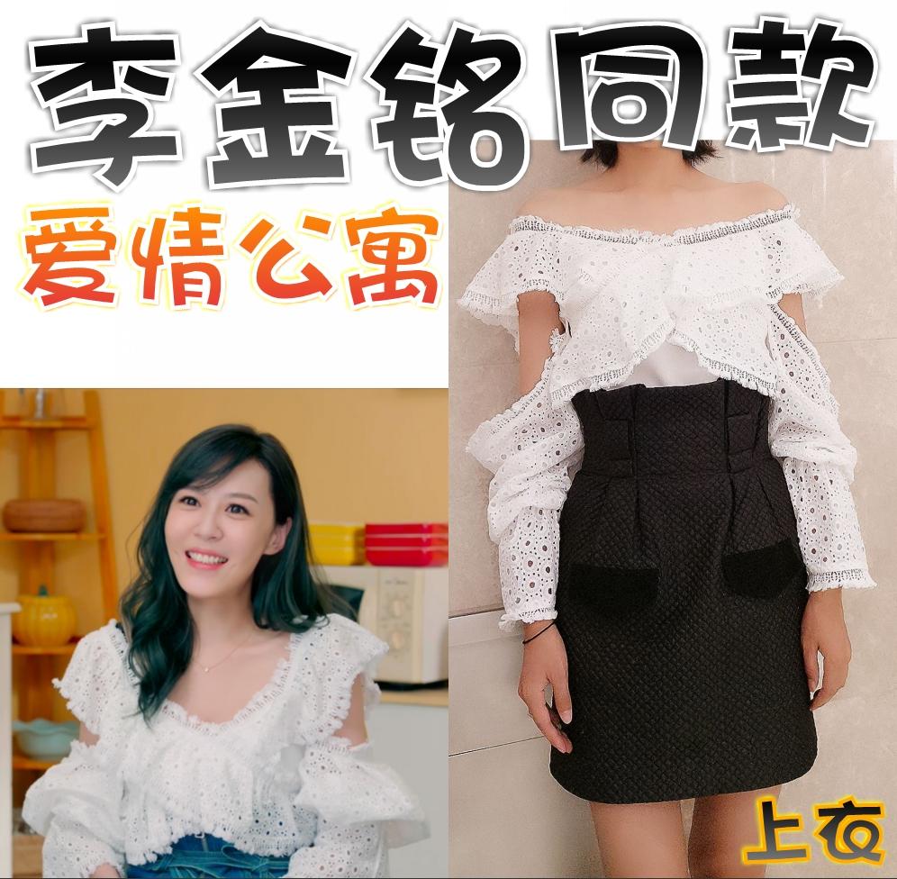 【爱情公寓】电影李金铭/陈美嘉同款白色袖子可拆卸花边蕾丝上衣