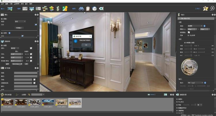 【S976】Pano2VR Pro v6.1.6 中文版全景VR漫游视频制作软件全景图制作软件