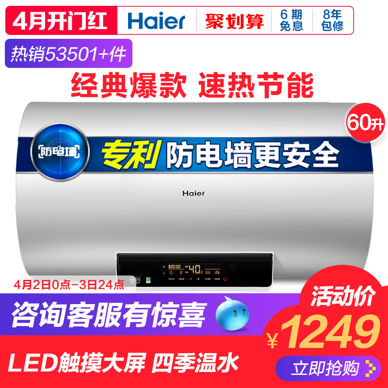 Haier/ haier EC6002-MC3 электрическое отопление нагреватель воды домой 60 литровый скорость горячей магазин вода стиль настенный стиль купаться 50