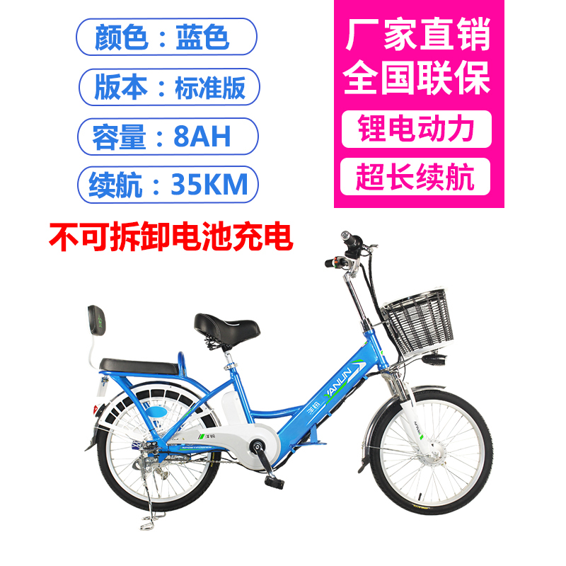 20 Inch Standard Version Blue (non-removable) 35km