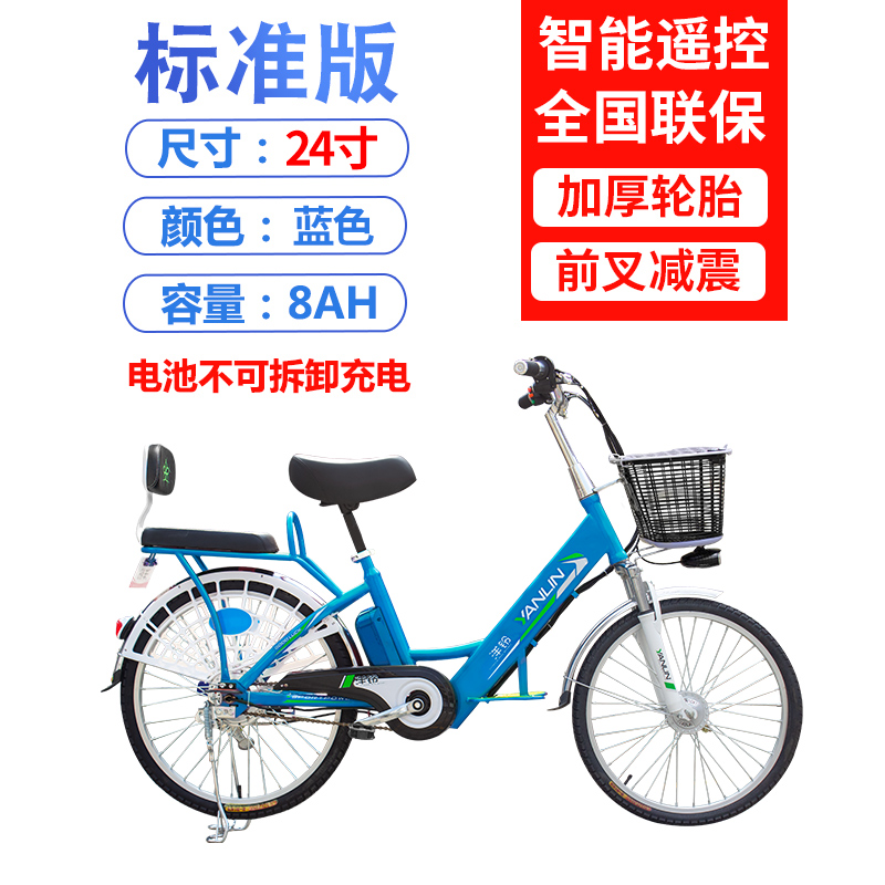 24 Inch Standard Blue (non-detachable) 35km