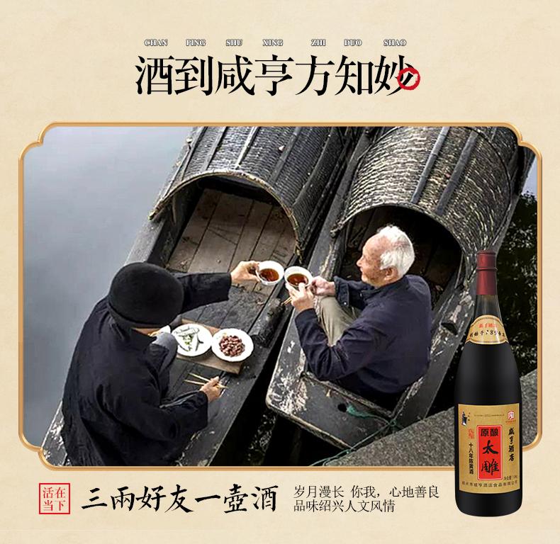 咸亨酒店太雕黄酒原酿十八年陈木盒装斤糯米绍兴黄酒特产详细照片