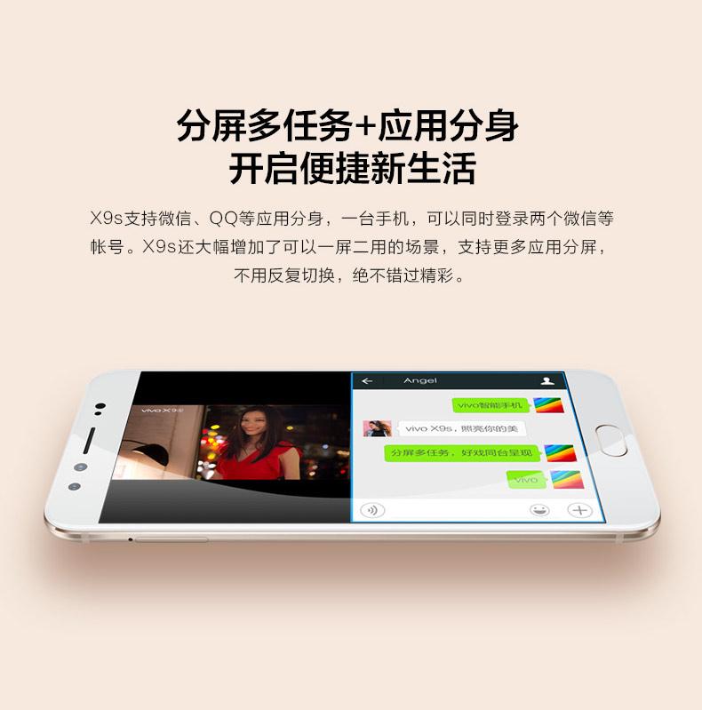 分屏多任务加应用分身开启便捷新生活,X9S支持微信,QQ等应用分身,一台手机,可以同时登录两个微信等账户,还大幅度增加了一屏二用的场景,支持更多应用分屏,不用反复切换,绝不错过精彩。