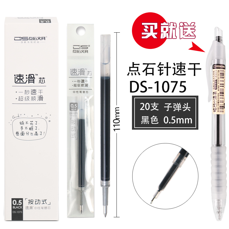 Press The Standard Refill / Quick-drying Bullet / 20 Pcs / Black 0.5mm (free 1 Pen)