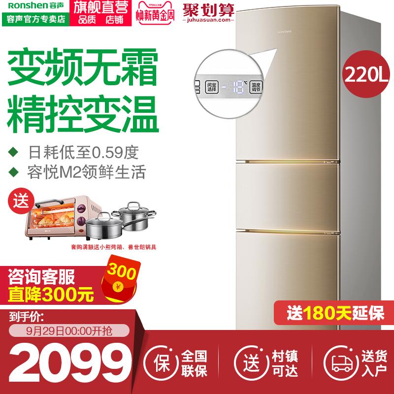 Ronshen-容聲 BCD-220WD16NP容悅M2風冷無霜三開門冰箱家用小型