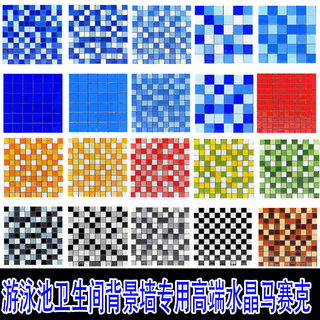 Crystal glass mosaic tile TV background wall self-adhesive bathroom pool pool fish pond close-up corner