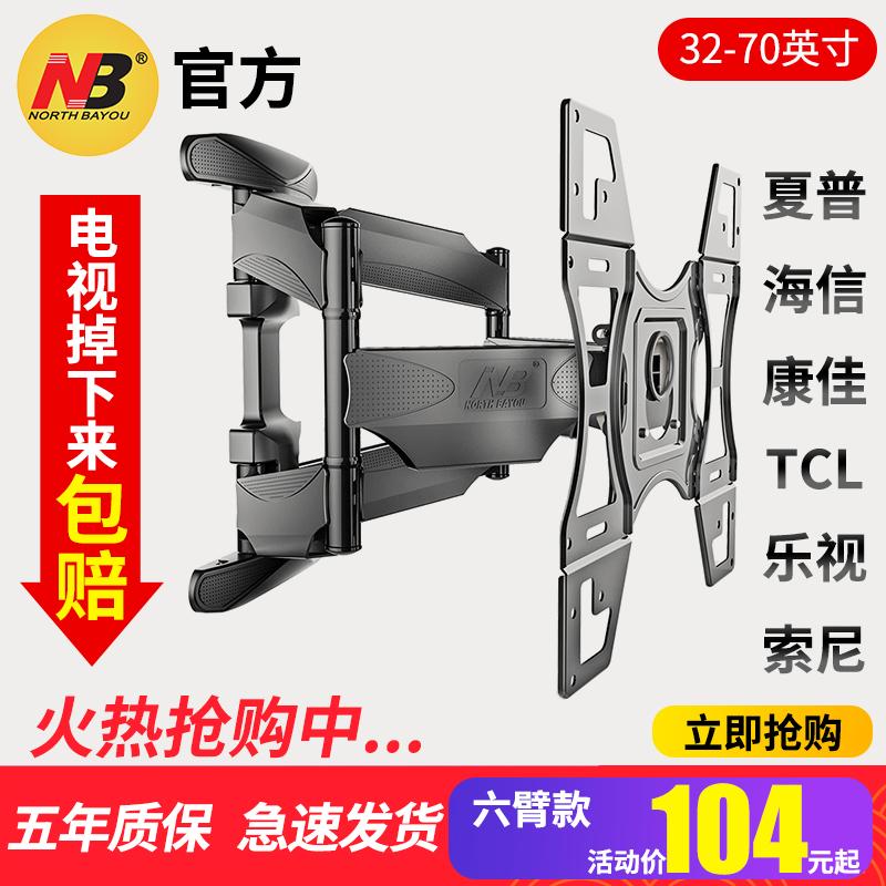 NB TV стойка кронштейн настенная подвеска просо телескопическое вращение Skyworth универсальный Changhong Hisense полка Sharp vibrato
