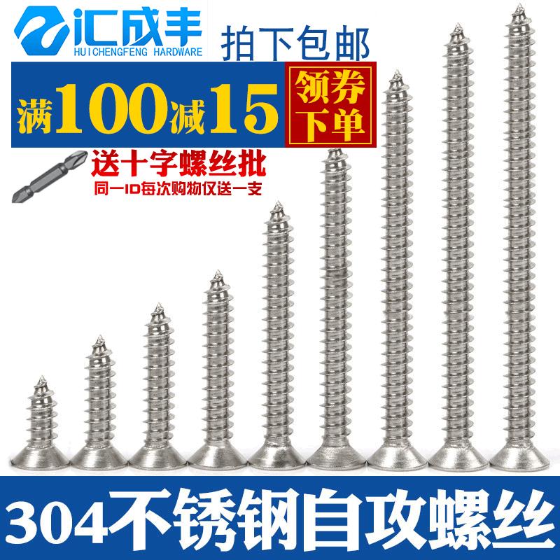 304不锈钢自攻螺丝十字沉头螺丝加长螺钉木螺丝平头螺丝钉M4