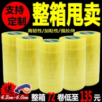 Sealing tape cloth Large batch hair taobao warning words sealing packaging Express