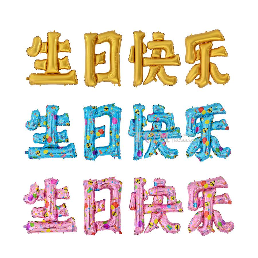 Usd 569 the new colored chinese character balloons happy lightbox moreview lightbox moreview lightbox moreview buycottarizona Gallery