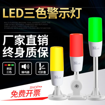 LED tri-color light 5I-I3 single layer signal light folding 24V alarm indicator machine tool equipment warning light 220V