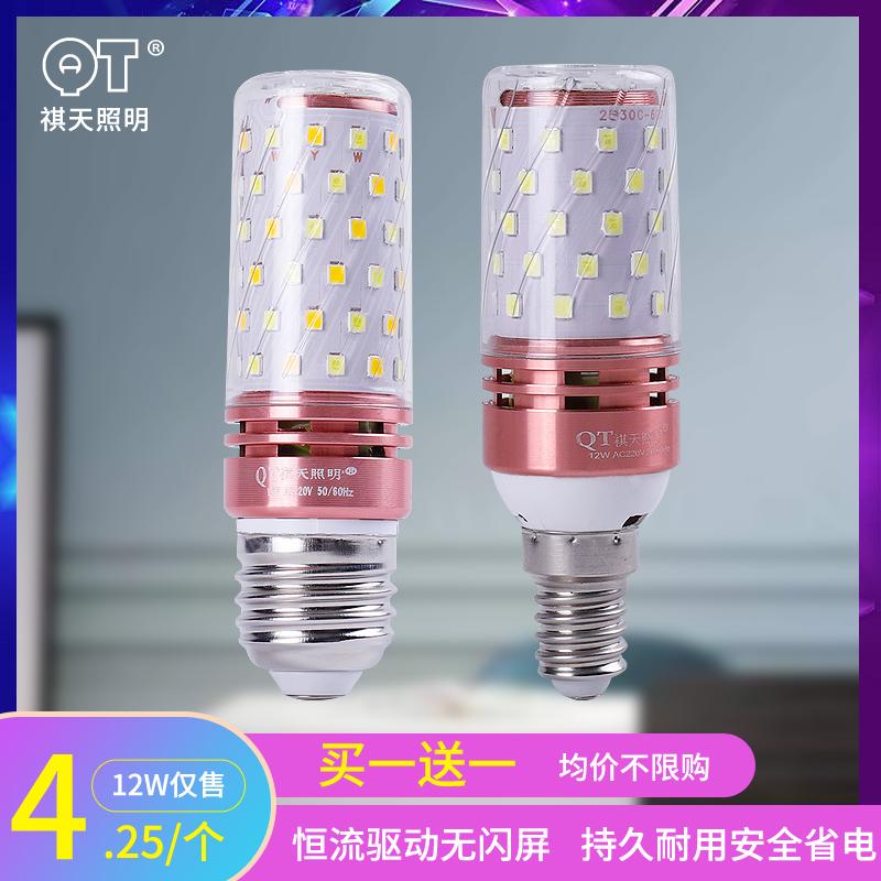 祺天蜡烛led三色变光光源v蜡烛玉米E27e14小螺口12W灯泡灯吊灯家用