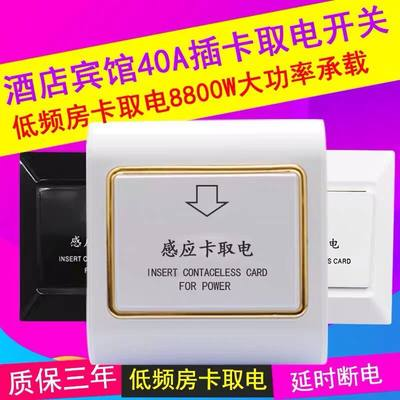 Hotel power switch Low frequency induction card IC card power hotel hotel plug-in card power switch 40A with delay