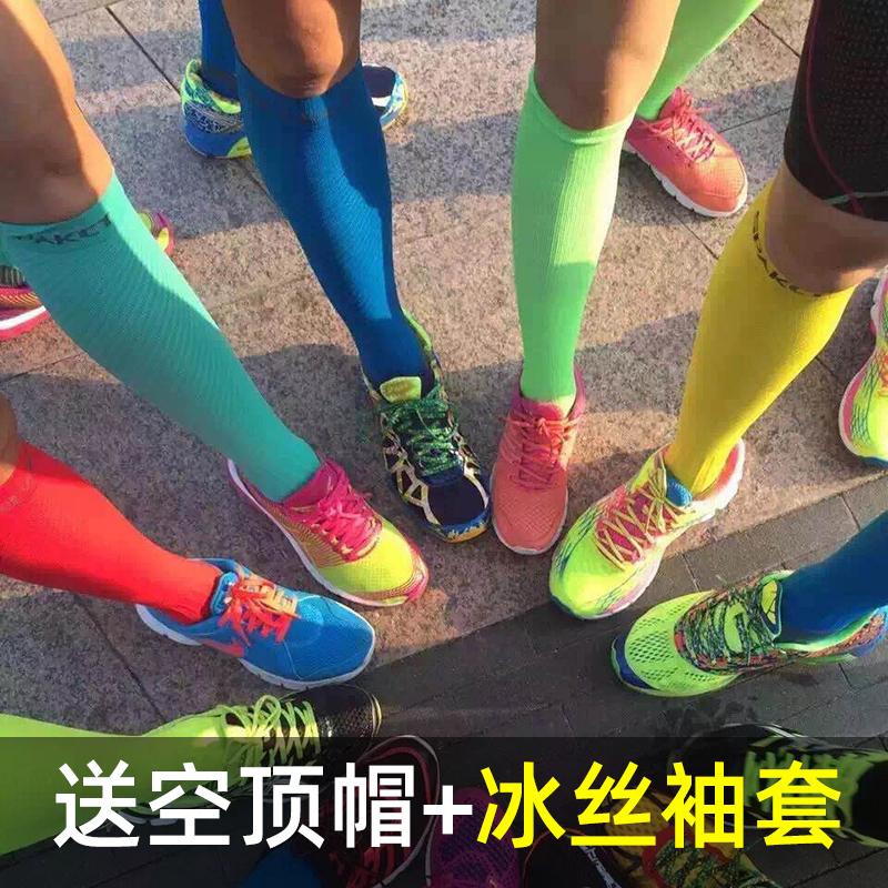 OBX肌能袜自行车袜男女速干马拉松跑步运动健身骑行袜子压缩装备
