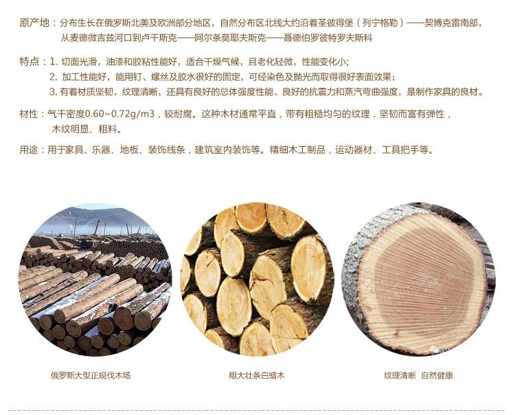 白蜡木材质解析_02.jpg