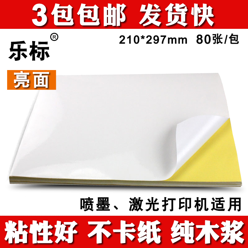 Usd 781 Music Standard A4 Sticker Paper Printing Paper Glossy