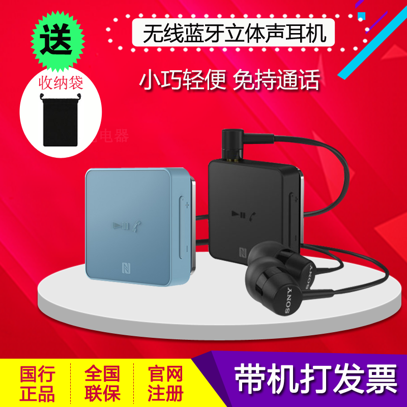 Usd 93 26 Sony Sony Sbh24 Wireless Bluetooth Headset Into Ear Clip Dual Mini Sport Apple Phone Universal Wholesale From China Online Shopping Buy Asian Products Online From The Best Shoping