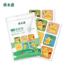 【优卡丹】儿童驱蚊神器48贴防蚊