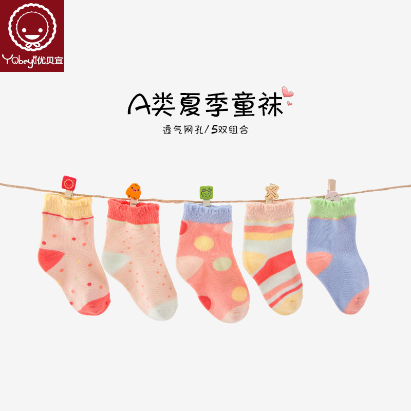 Youbeiyi girls socks summer children socks children socks baby thin socks baby breathable cartoon socks