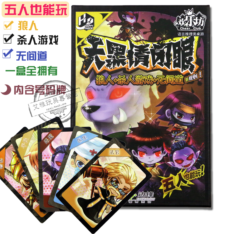 Please close your eyes card infernal joy square werewolf card killing game  board game card number card