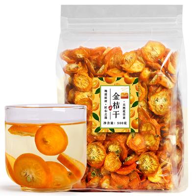 【500g装】金桔干花茶金桔片金橘干搭冰糖柠檬片水果茶泡茶水喝的