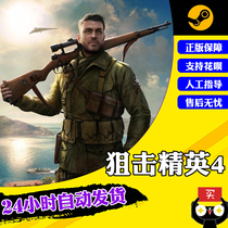 PC Chinese genuine steam game Sniper Elite 4 Sniper Elite 4 Standard Deluxe edition