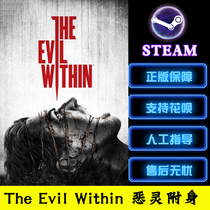 Steam PC genuine The Evil Within the evil spirit possessed by the devil invasion automatic seconds hair