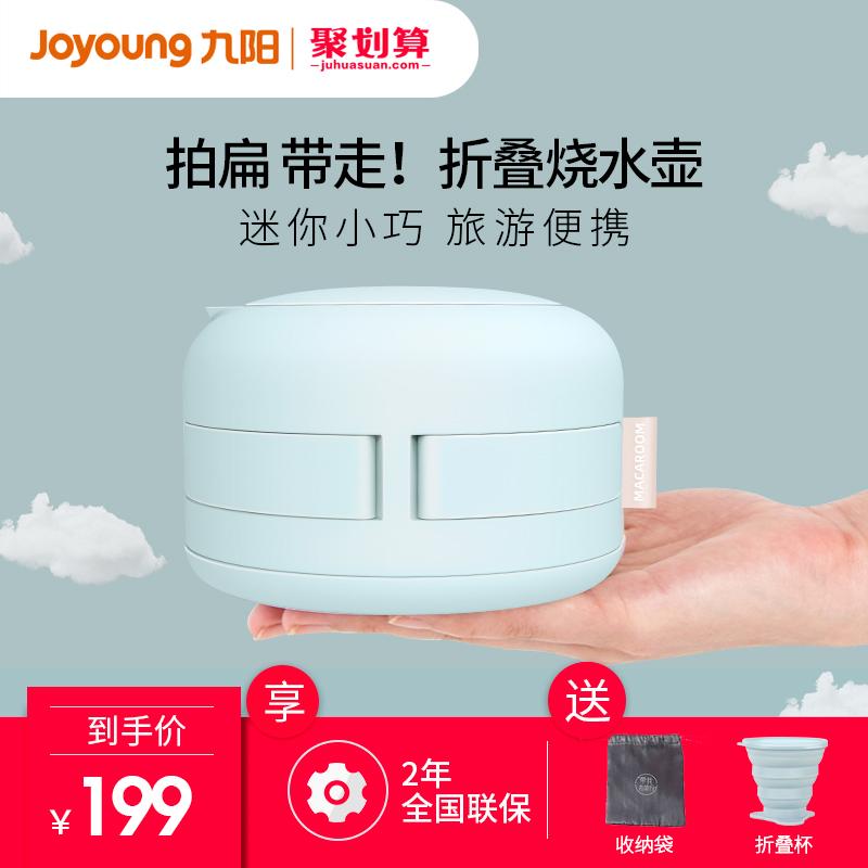 不怕酒店煮袜子!九阳 K06-Z2 便携式折叠电热水壶