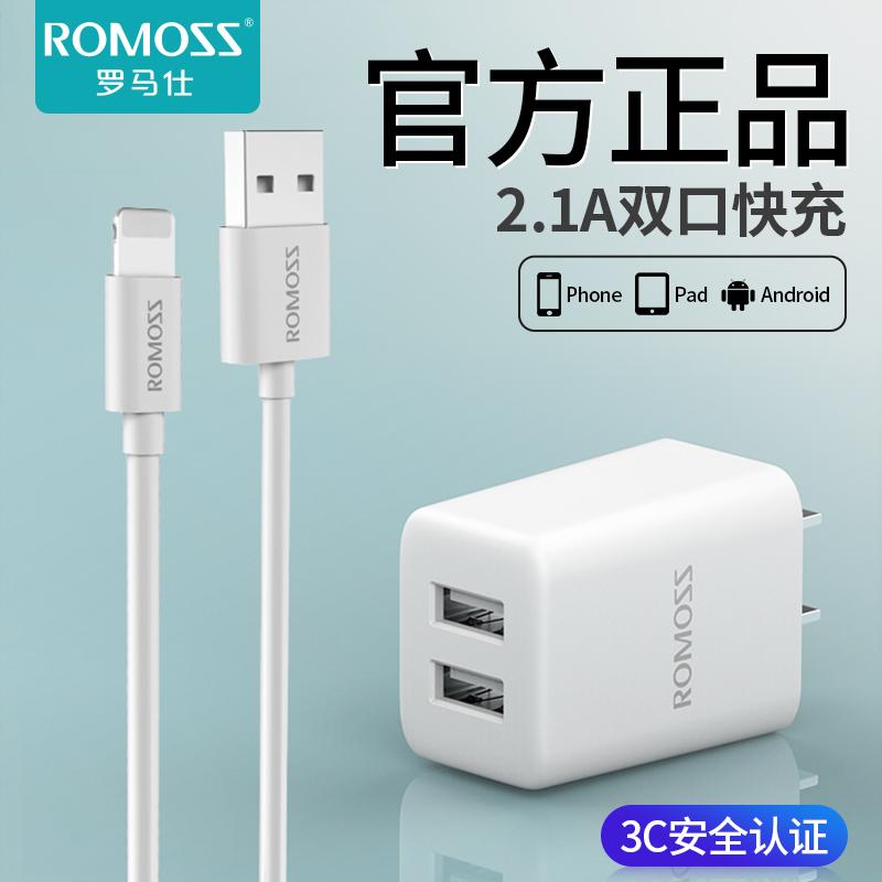 罗马仕口器小米6S充电器快充数据线闪充2.1A充电头8快速7a口器XS安卓适用于华为苹果/vivo手机双USB插头XR正品
