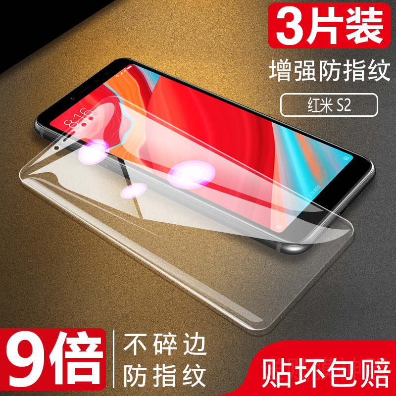 Red rice S2 new 9D full glass [9 times HD anti-fingerprint] 3 pieces * enjoy bad package compensation