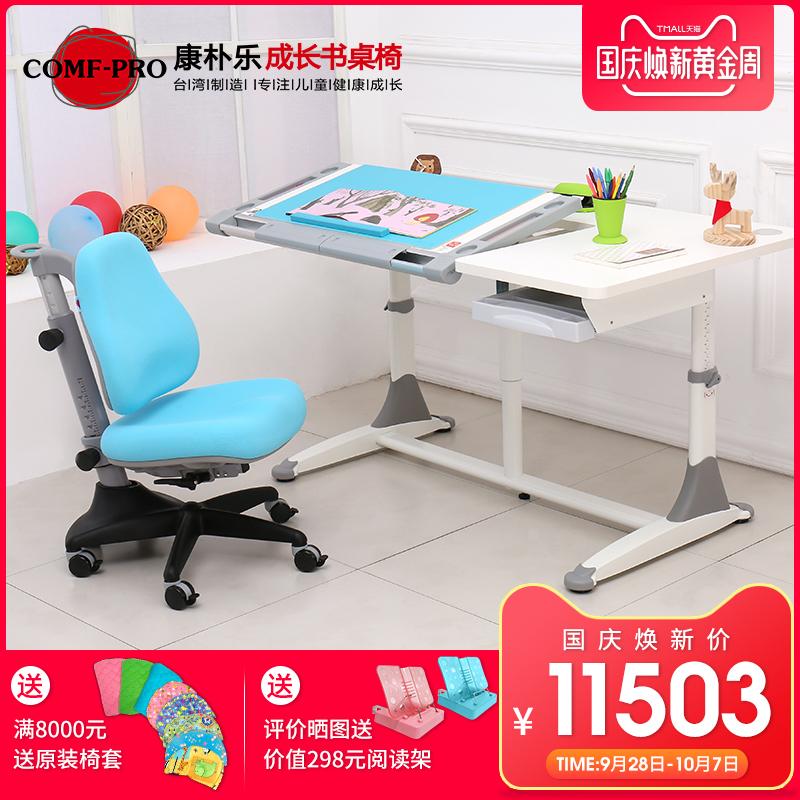 中國臺灣康樸樂兒童學習桌椅套餐 耶魯書桌+MATCH椅 可升降學習桌