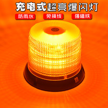 Car warning light rechargeable flashing warning light magnetic rescue LED ceiling light engineering roadblock flashing light 1224v