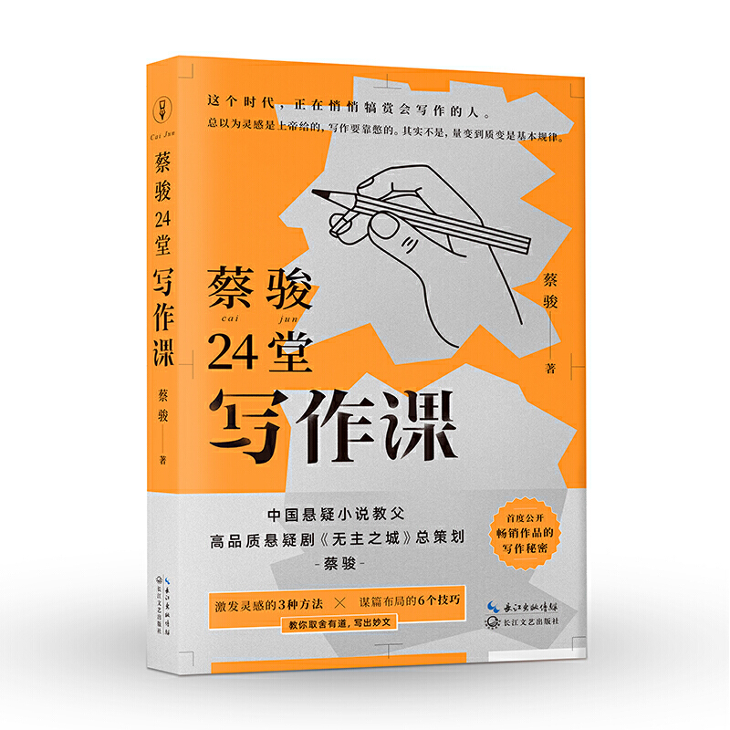 Cai Jun 24 writing class (concentration of Cai Jun more than 20 years of writing secret reading and writing course) 97875702128228 Cai Jun, Time Chinese production Changjiang Literary Publishing House spot genuine