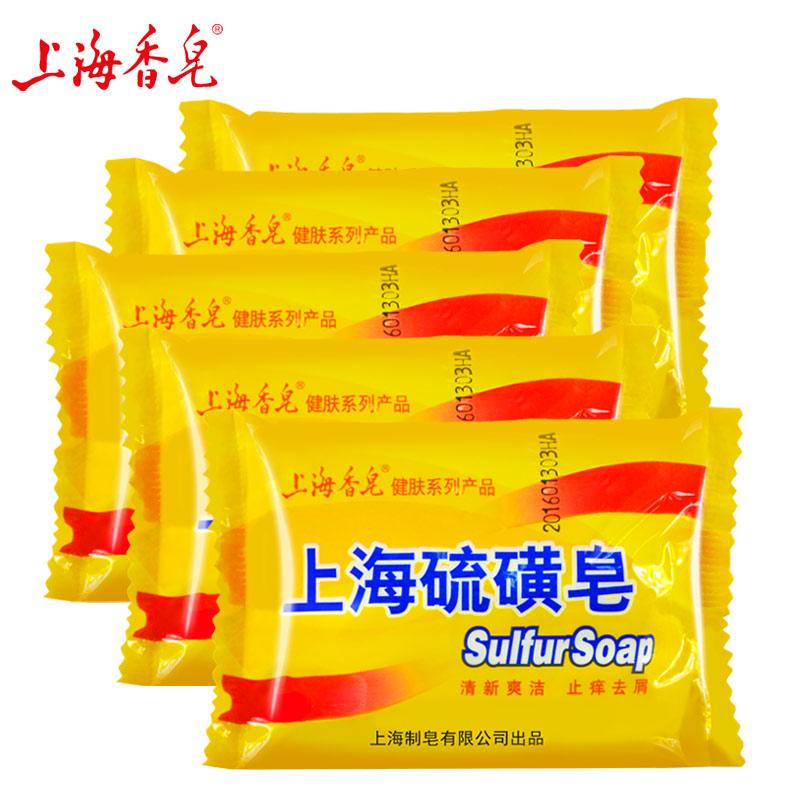 上海硫磺皂祛痘螨虫皂洗脸洗澡沐浴洗手洁面肥皂 上海香皂除螨虫