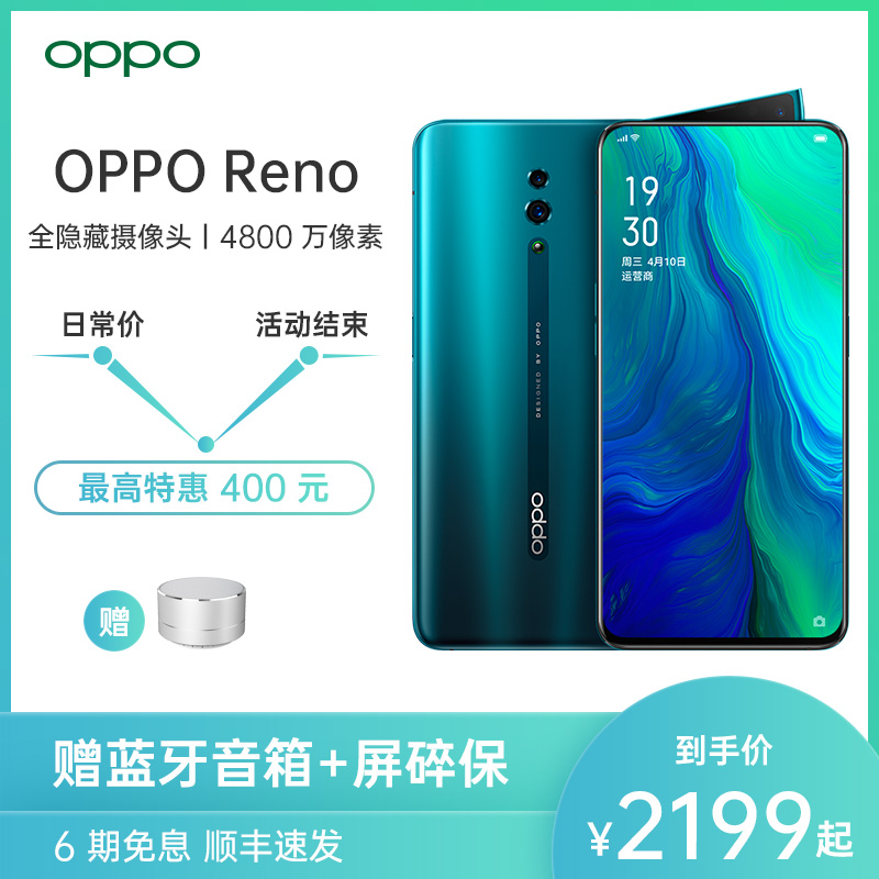 (High straight down 400 6 interest-free)OPPO Reno oppono full screen authentic official flagship 48 million ultra clear camera smartphone R15 R1