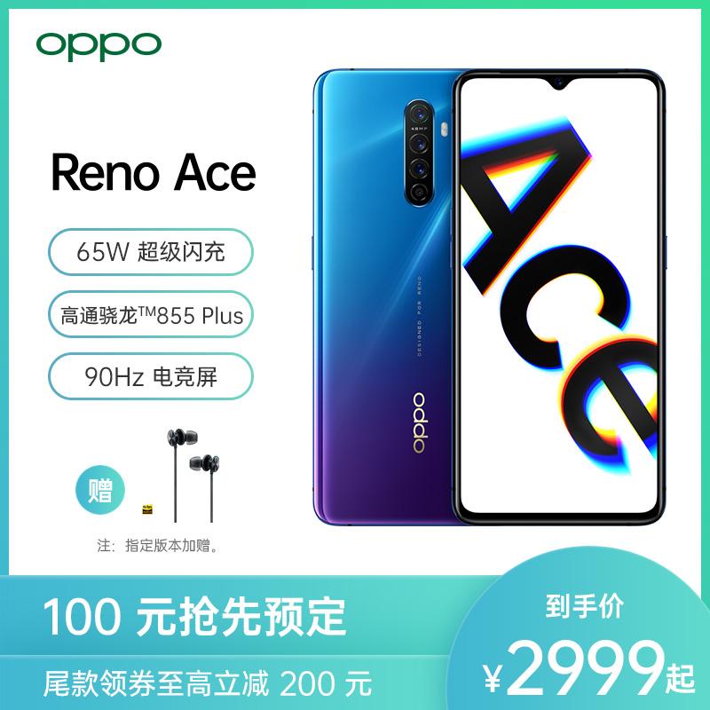 新!堆料王!OPPO Reno Ace 智能手機 8GB+128GB 星際藍 2999元包郵 買手黨-買手聚集的地方