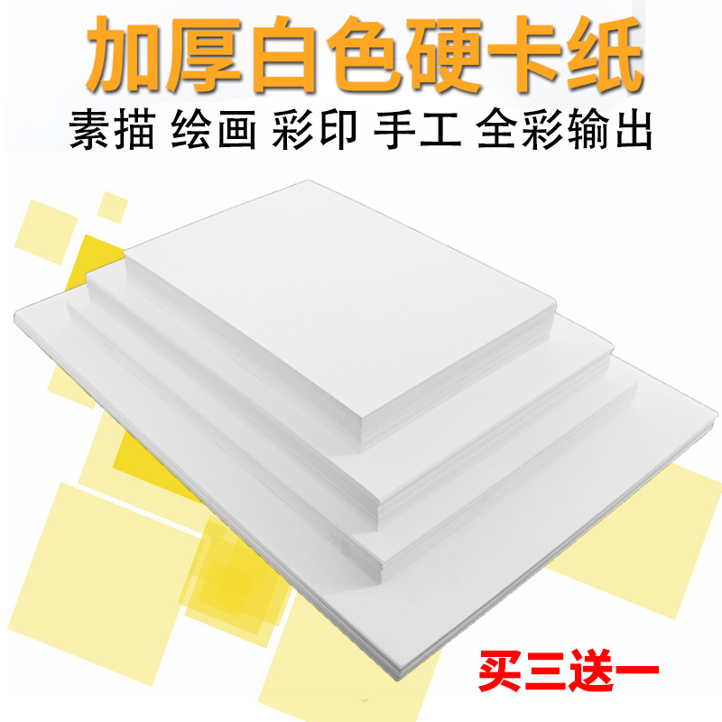 (Buy three send one) white large card paper thickened 120g painted paper hand-made DIY hard box oversized a3 8k 4k kindergarten 8 open 4 open a4 paper students draw white hard paper 230g