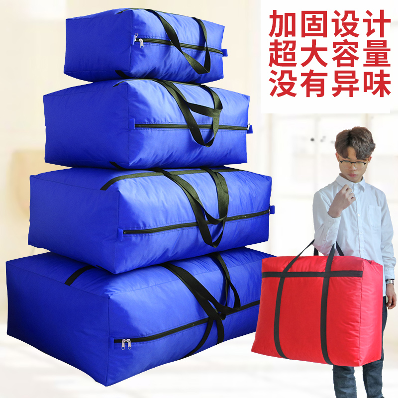 Reinforced large-capacity moving bag clothing quilts moisture and dust storage bag thick luggage woven bag